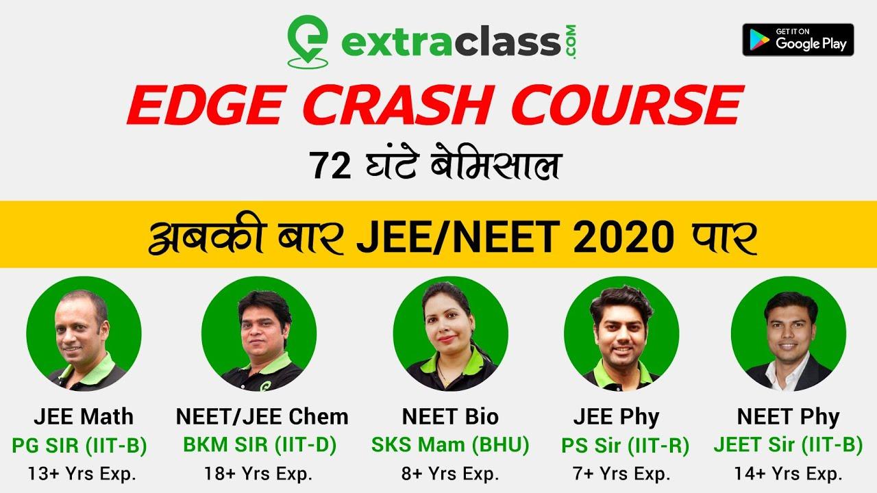 JEE & NEET 2020 Crash Course-EDGE | 72 घंटे बेमिसाल | अबकी बार JEE और NEET 2020 पार | Extraclass