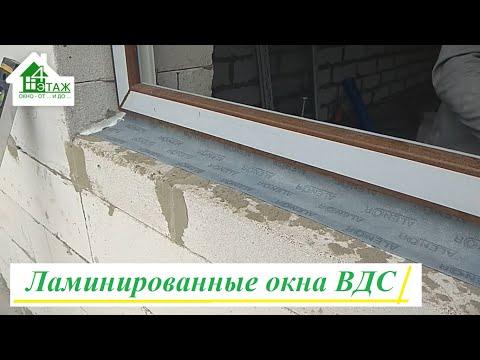 Ламинированные пластиковые окна видео ™4 Этаж Бр. 2 🎨 Ламинированные окна ВДС монтаж 👉 4 Этаж Окна