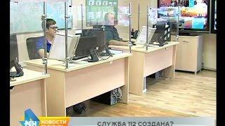 Единая служба 112 до сих пор не создана в Иркутской области(Можно ли получить помощь обычному гражданину в критической ситуации? Накануне контрольно-счётная палата..., 2016-02-01T06:46:49.000Z)