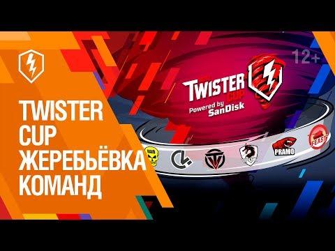 WoT Blitz. Жеребьёвка Twister Cup