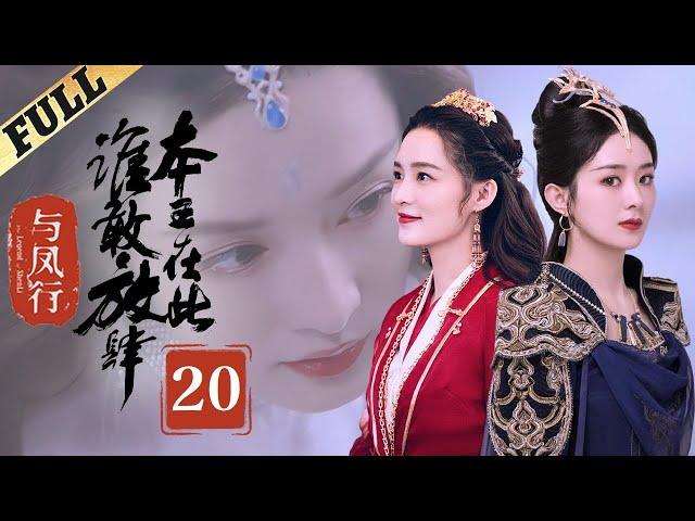 楚乔传 Princess Agents 20【先行版】 赵丽颖 林更新 窦骁 李沁主演 HD