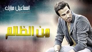 إسماعيل مبارك - من الظالم (النسخة الأصلية) | 2014