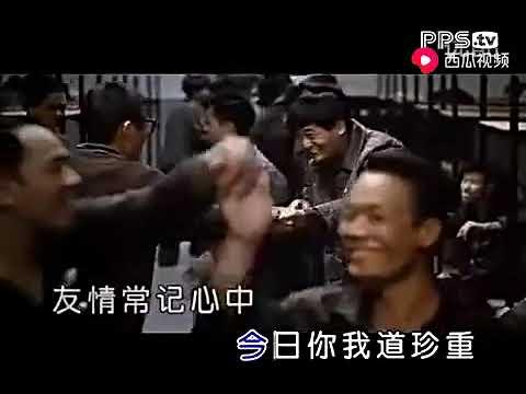 监狱风云 周润发带领狱友所唱的这首歌曲, 火热程度远超这部影片
