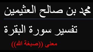 معنى (صبغة الله )  /  محمد بن صالح العثيمين