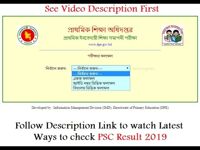 How to Check PSC Result 2018 Online - PSC Marksheet 2018