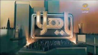 يا هلا حلقة 21 أكتوبر 2016