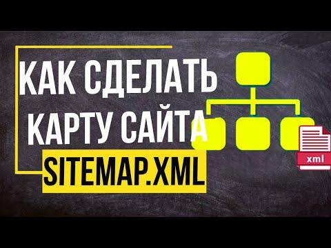 Как сделать файл Sitemap.xml - Правильная карта сайта Sitemap 2 СПОСОБА