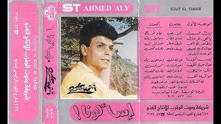احمد على - ماشى || البوم إسألونا  || اغاني طرب مصرية