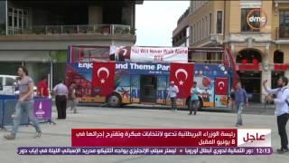 الأخبار - حزب الشعب الجمهوري فى تركيا يقول إنه سيتقدم اليوم بإعتراض على نتيجة الإستفتاء الدستوري