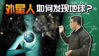 外星人如何发现地球?李永乐老师【2019诺贝尔奖解读2/3】