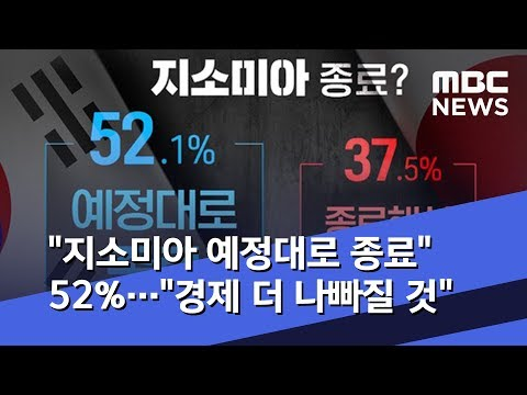 "[MBC여론조사] ""지소미아 예정대로 종료"" 52%…""경제 더 나빠질 것"" (2019.11.10/뉴스데스크/MBC)"