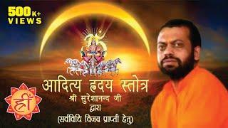 Aditya Hridaya Stotra ka path aur mahima-Shri Sureshanand ji (Hindi).flv