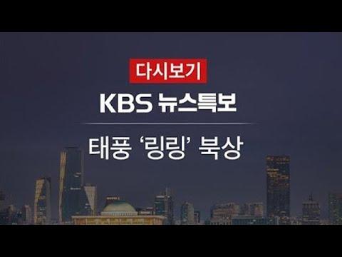 kbs 뉴스특보 다시보기] 태풍 '링링' 북상 (6일 22:00