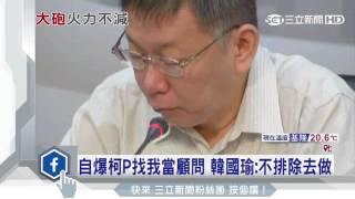 嗆段宜康是「明朝笑話」韓國瑜:柯找我當顧問│三立新聞台