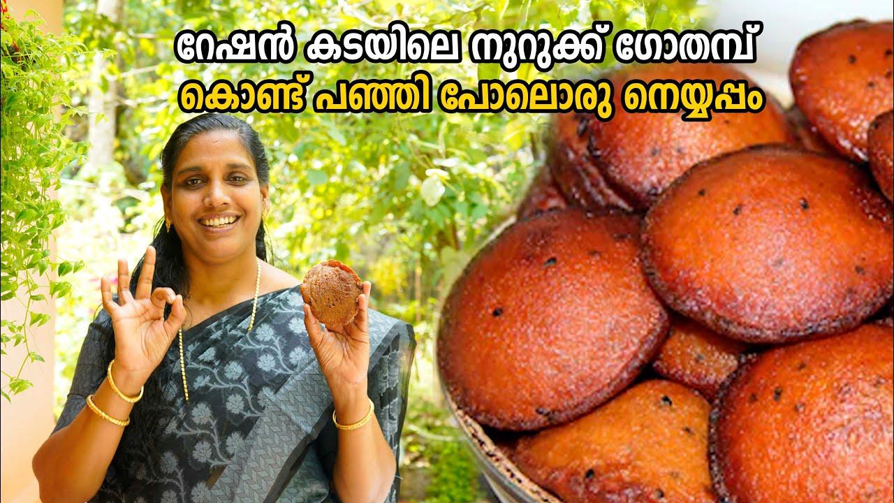 നുറുക്ക് ഗോതമ്പ് കൊണ്ട് പഞ്ഞി പോലൊരു നെയ്യപ്പം | Neyyappam Recipe in Malayalam