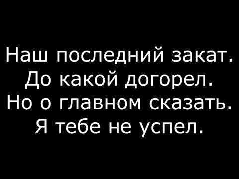 Тимати - Помнишь || Премьера ( Текст, Караоке, Lyrics)
