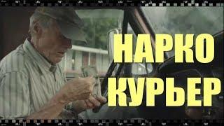 Фильм НАРКОКУРЬЕР. Как скачать бесплатно