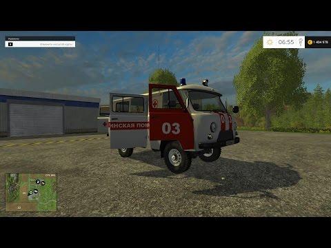 Farming simulator 15 МОД УАЗ 2206 СКОРАЯ ПОМОЩЬ