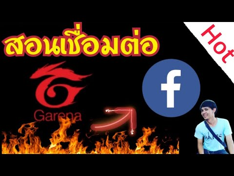 สอนเชื่อมต่อไอดี Garena เข้ากับ facebook  Teach connect ID Garena goes with facebook