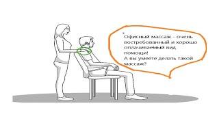 Как правильно делать офисный массаж? Массаж на стуле.Массаж шейно - воротниковой зоны.