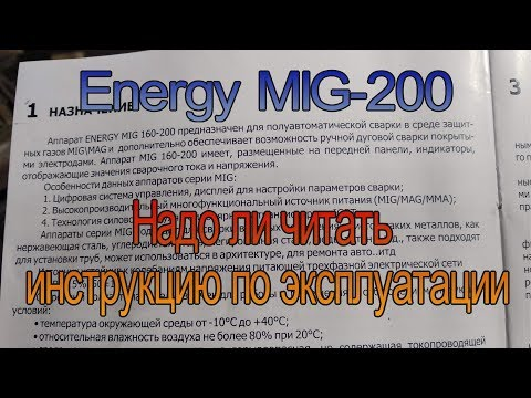 Energy MIG 200.Читать или не читать инструкции.