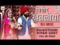 Download पियोर खेतलीयो - मफाराम प्रजापत ने गाया सबसे अलग DJ Mix विवाह गीत | Superhit Rajasthani Vivah Geet MP3 song and Music Video