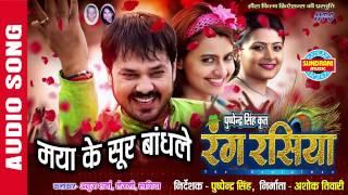 vuclip MAYA KE SUR BANDHLE  - मया के सुर बांधले - Anuj Sharma - Sunil Soni & Meera Tripathi - CG Song
