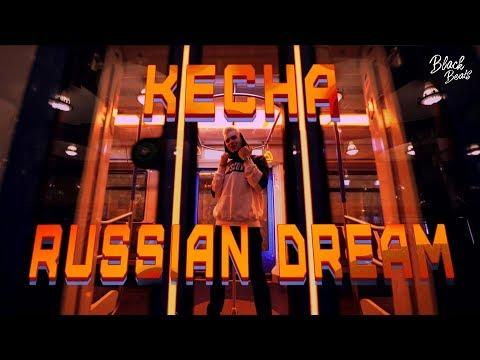 KECHA - RUSSIAN DREAM (Новинка 2020)