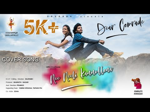 Nee Neeli Kannullona Cover Song | Dear Comrade - Telugu|| Mahesh, Soundarya | Saurabh