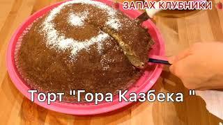 """ОЧЕНЬ НЕЖНЫЙ ТОРТ """"ГОРА КАЗБЕКА"""" #рецепты #кулинария #торт"""
