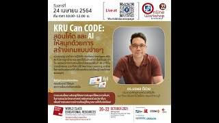 Online Workshop Academy No.22_Worlddidac Asia 2021