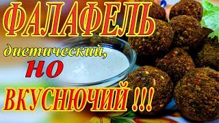 Как приготовить фалафель/без муки и яиц/ соус тхина