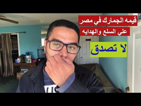 الجمارك علي الشحن لمصر