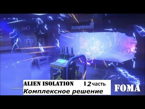 Alien Isolation 12 часть Комплексное решение