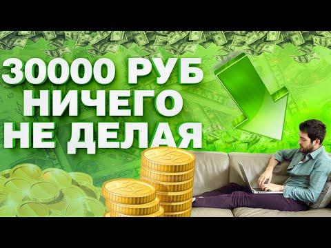 30000 РУБ НИЧЕГО НЕ ДЕЛАЯ! Пассивный доход и лёгкие деньги в интернете без вложений