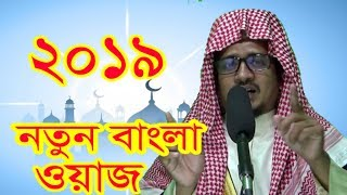 Gambar cover নতুন বাংলা ওয়াজ - new waz- মাওলানা রবিউল ইসলাম রংপুরি - mawlana rabiul islam rangpuri - 01738504788