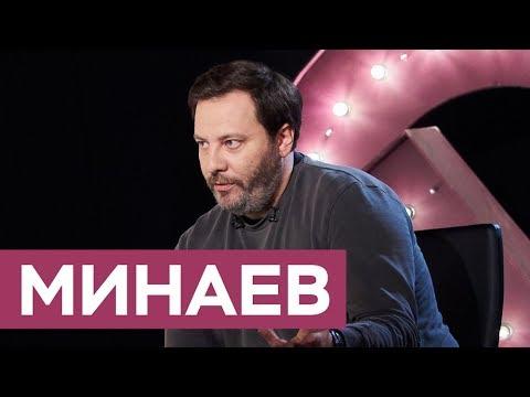 Сергей Минаев: Esquire, cпецагенты и двойные стандарты / «На троих»