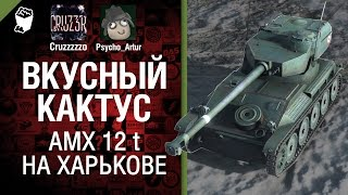 Вкусный кактус 11 - AMX 12 t на Харькове - от Psycho_Artur и Cruzzzzzo [World of Tanks]