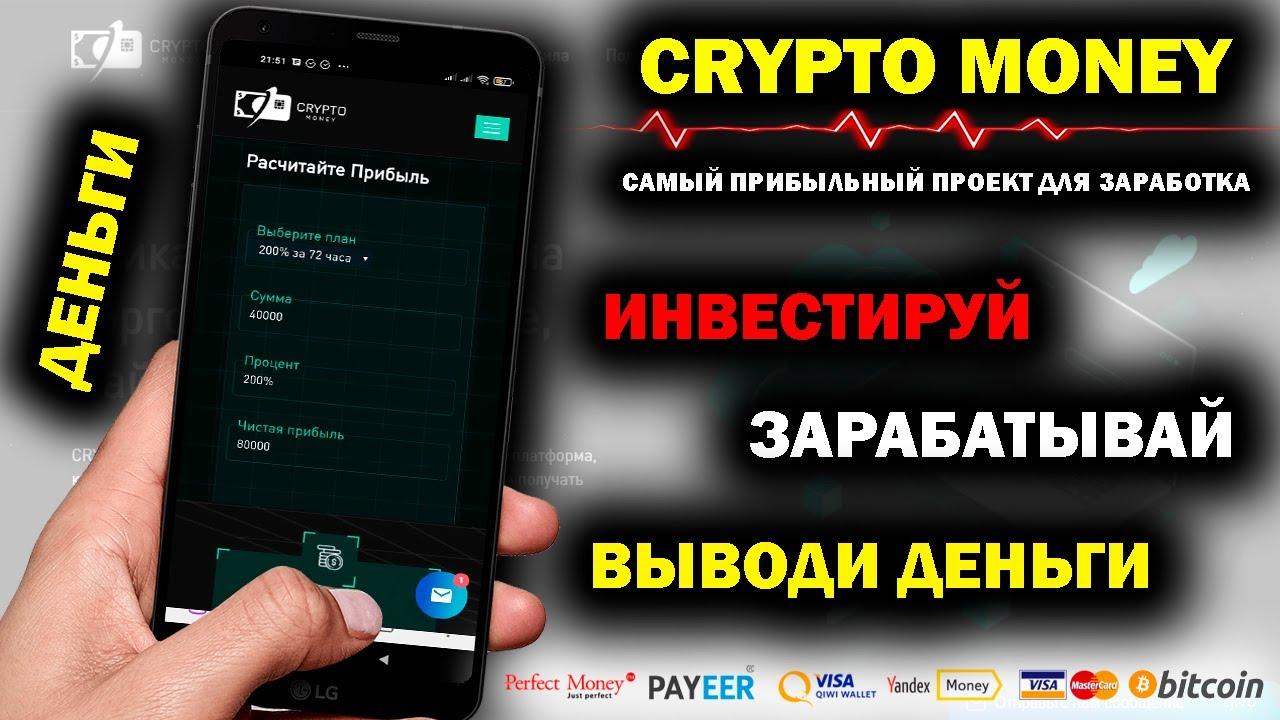 CRYPTO-MONEY доход 200% прибыль 1000 рублей каждый час! Пассивный заработок в интернете с вложением?