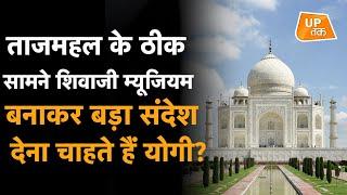 Taj Mahal के ठीक सामने Shivaji Museum बनाकर बड़ा संदेश देना चाहते हैं YOGI?