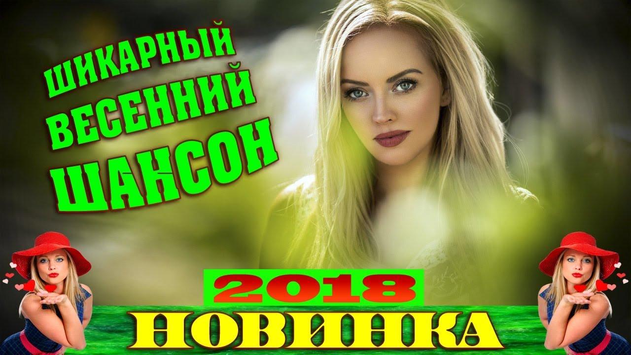 ШИКАРНЫЕ ВЕСЕННИЕ НОВИНКИ ШАНСОНА | КРАСИВАЯ ВЕСНА 2018 ...