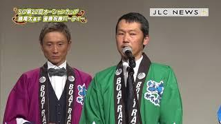 峰竜太選手優勝祝勝会(2017年11月17日)「JLCニュースプラス」 thumbnail