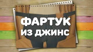 Фартук из старых джинс / Хитрости жизни