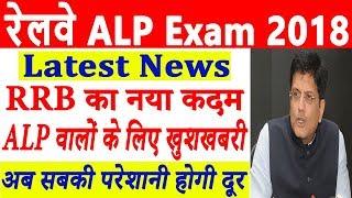 Railway ALP Exam 2018   RRB ALP Latest News - Good News For ALP Candidates   Check Full Detail Now
