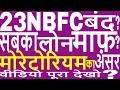 23 NBFC Companies are Closed During RBI Moratorium & Moratorium Extension on 19 May 20 PDF Analysis?