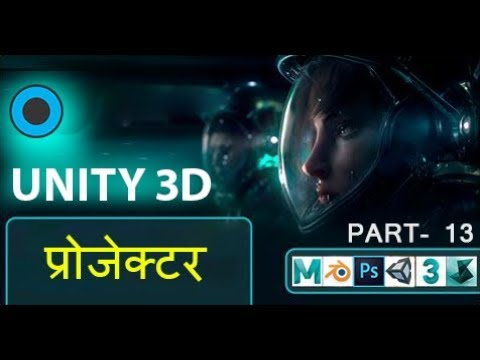 Unity3d projection mapping tutorial with omnity 2 youtube.