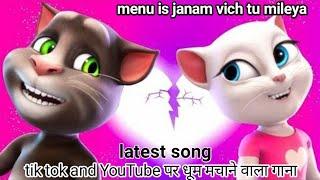 menu is janam vich tu mileya( मेनु इस जनम विच तूं मिलया)। talking tom Hindi song।।