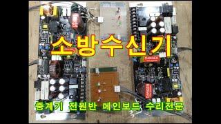 화재수신기 LDPS2715B 소방수신기 중계기 전원반 …