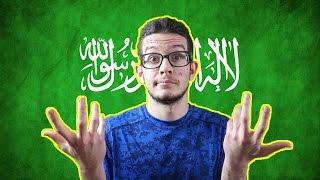 ليش أكره السعودية ؟