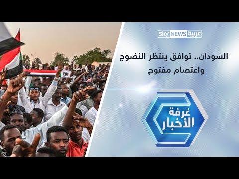 السودان.. توافق ينتظر النضوج  واعتصام مفتوح  - نشر قبل 17 دقيقة